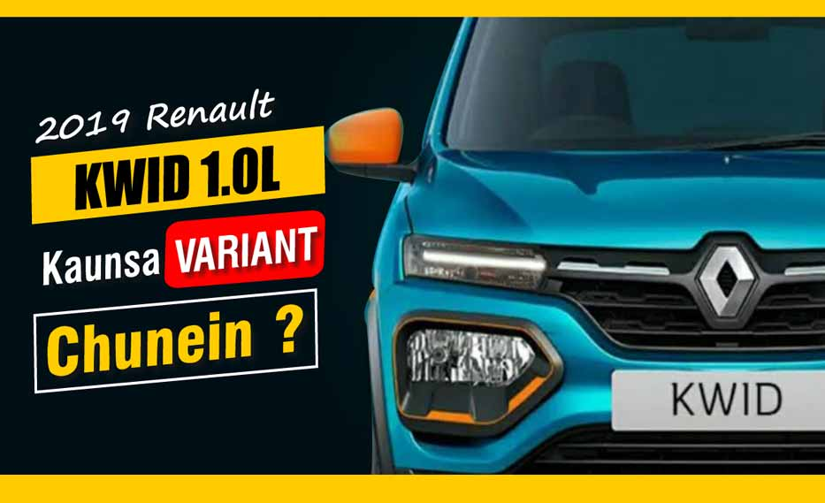 2019 Renault Kwid 1.0 BS4 Facelift Variants